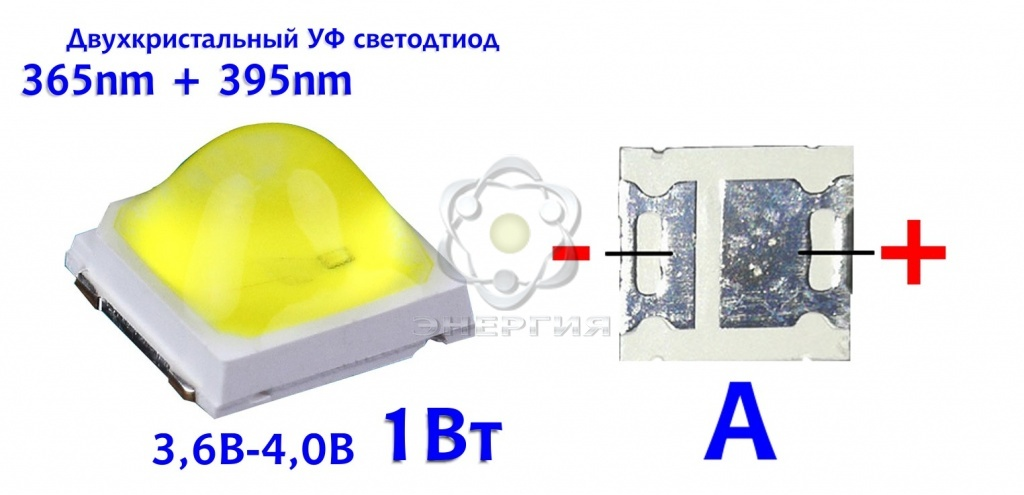 mod_A 1W UV LED 3,6V-4.0V 250-300mA 365-395nm